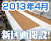 20130401_icon